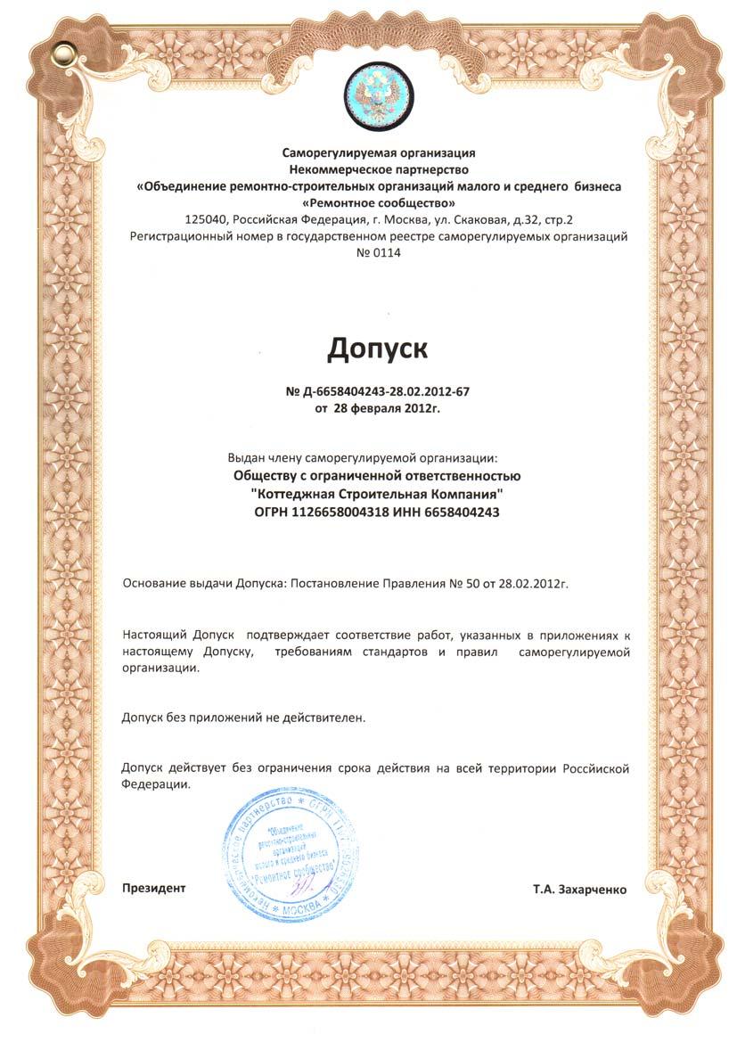 Работы требующие допуск СРО с 1 июля 2010 года Виды